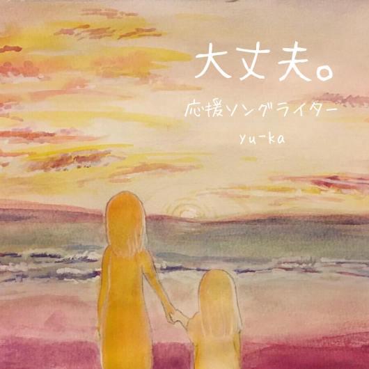 応援ソングライターyu-ka 2ndアルバム 大丈夫。