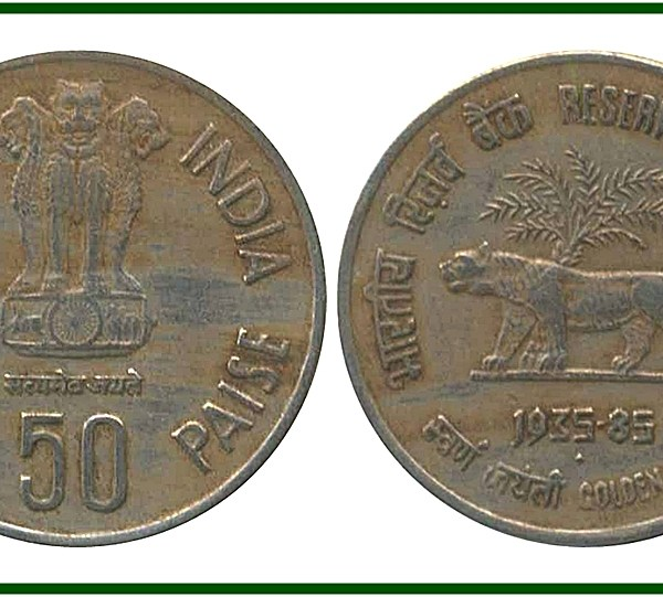 1985 50 Paise Copper Nickel Commemorative Coin Golden Jubilee Of Reserve Bank Of India