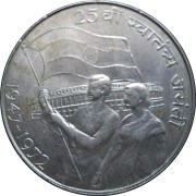1972 10 Rupee Silver Coin 25th Anniversary of Independence Bombay Mint