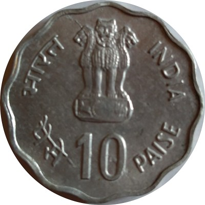 1982 Commemorative IX Asian Games 10 Paise Coin - Best Buy