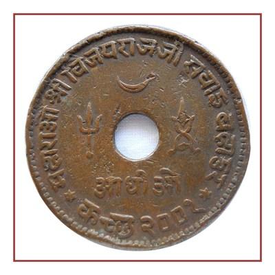 Princely Kutch State coin - King Vijayarajji Adhio 1/2 Kori