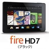 BIGLOBE WiMAX2+のFire HD 7