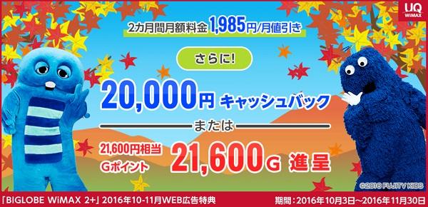 BIGLOBE WiMAX 2+キャッシュバック20000円