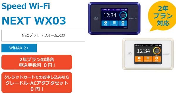 BIGLOBE WiMAX 2年契約