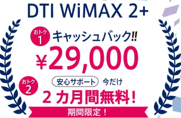 2017年3月DTI WiMAX 2+