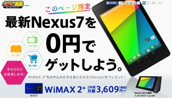 とくとくBBでNexus7無料2015年11月
