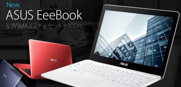 とくとくBBASUS EeeBook X205TA