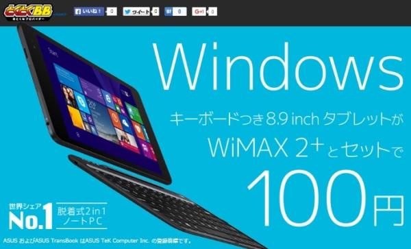 とくとくBBWindowsタブレット100円