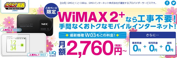GMOとくとくBB WiMAX 2+鬼安2016年10月