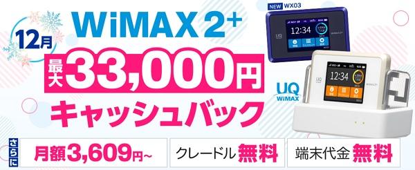 GMOとくとくBB WiMAX 2+キャッシュバック33000円