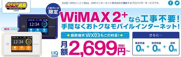 GMOとくとくBB WiMAX 2+鬼安2016年12月