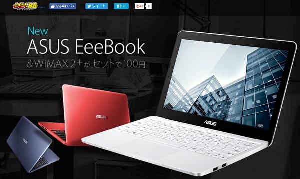 GMOとくとくBB WiMAX 2+ EeeBook