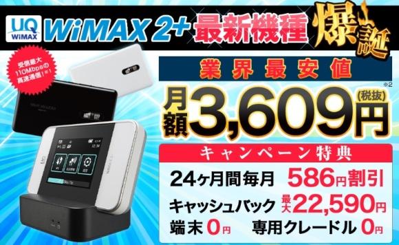 GMOとくとくBB WiMAX 2+キャッシュバック