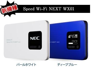 とくとくBBiPad miniのWX01