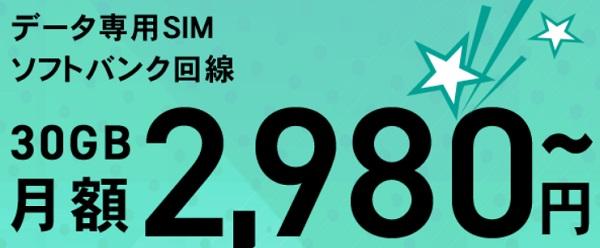 モバイルJ格安SIM