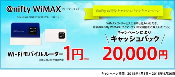 @nifty WiMAX2+キャッシュバック2015年4月