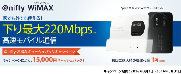 @nifty WiMAX2+キャンペーン2016年3月