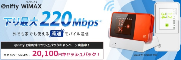 nifty wimax2キャッシュバック20100円8月