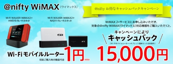 niftywimax2キャンペーン