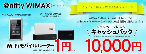 niftywimax2014年9月