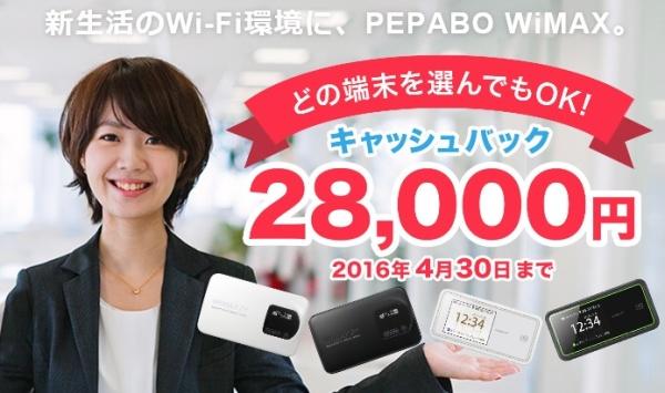 pepabowimaxキャッシュバック28000円