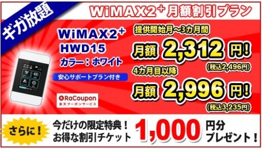 ラクーポンWiMAX2+ギガ放題2312円