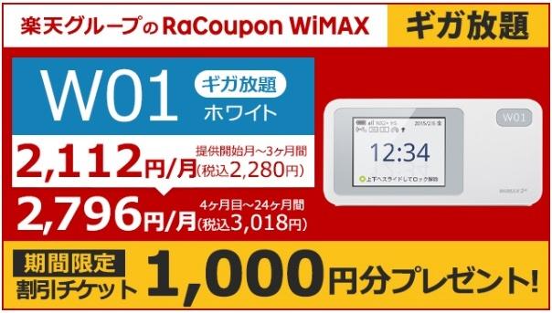 ラクーポンWiMAX2+月2112円