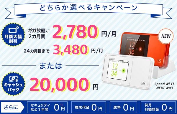 Sonet WiMAX 2+キャッシュバック20000円