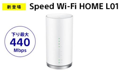 Sonet WiMAX 2+のL01
