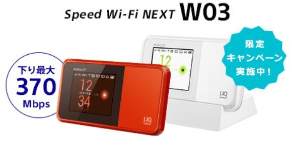 Sonet WiMAX 2+端末W03