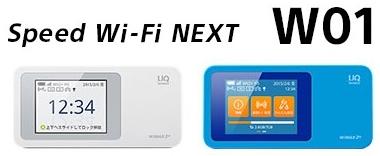 So-net WiMAX2+のSpeed Wi-Fi NEXT W01
