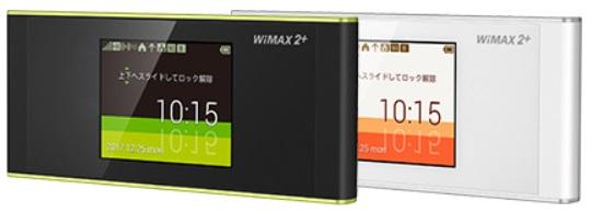 WiMAX 2+速度制限