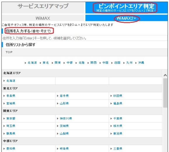 WiMAX2+のエリアは住所入力で width=