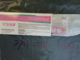Fu-Le-Shu-panty-liner-with-herb-medicine-medical-treament-of-gynecological-pad-HygieneProduct