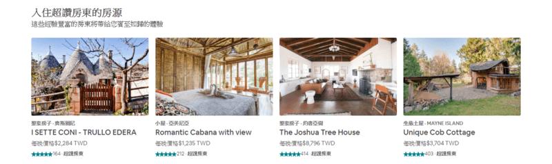 Airbnb臺灣2020/7優惠券+100元現金回饋-ShopBack