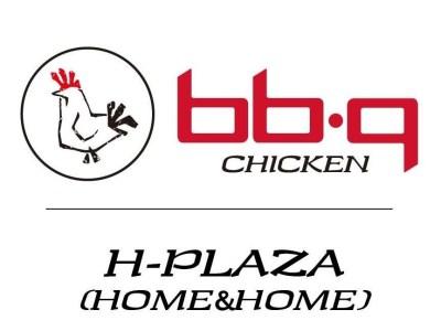 BBQ H Plaza