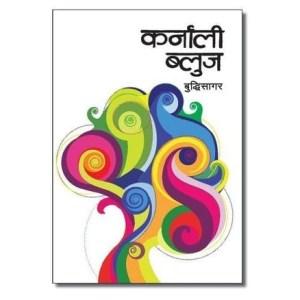 Karnali Blues – Buddhisagar (कर्णाली ब्लुज – बुद्धिसागर)