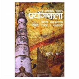 Prayogshala – Sudhir Sharma (प्रयोगशाला – सुधिर शर्मा)