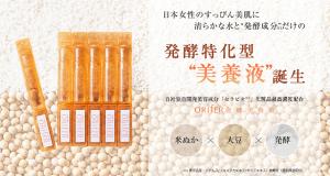 発酵美養液 オリファ