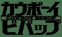 Cowboy Bebop logo small