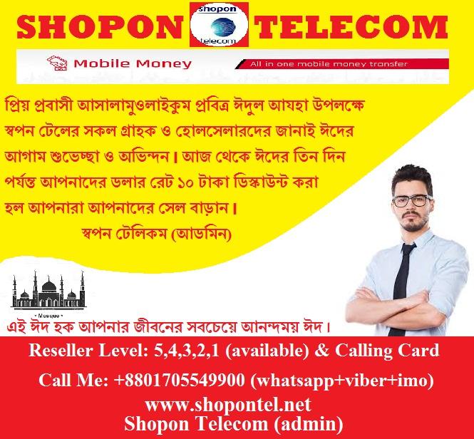 Shopon tel