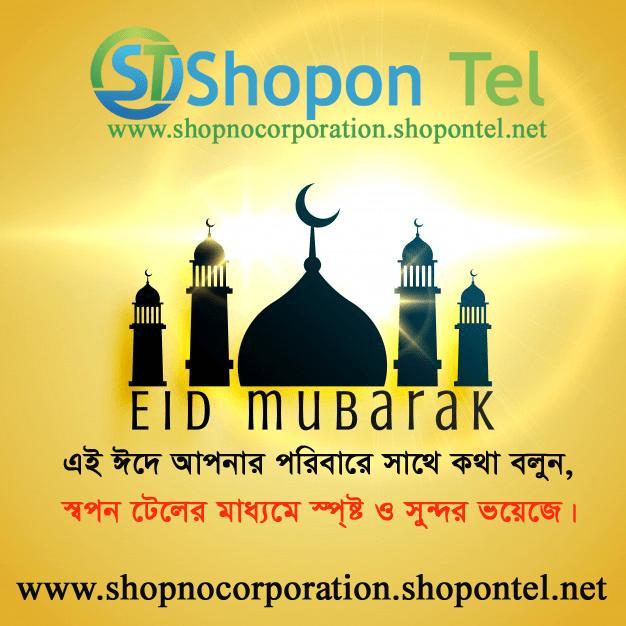 EID ADD