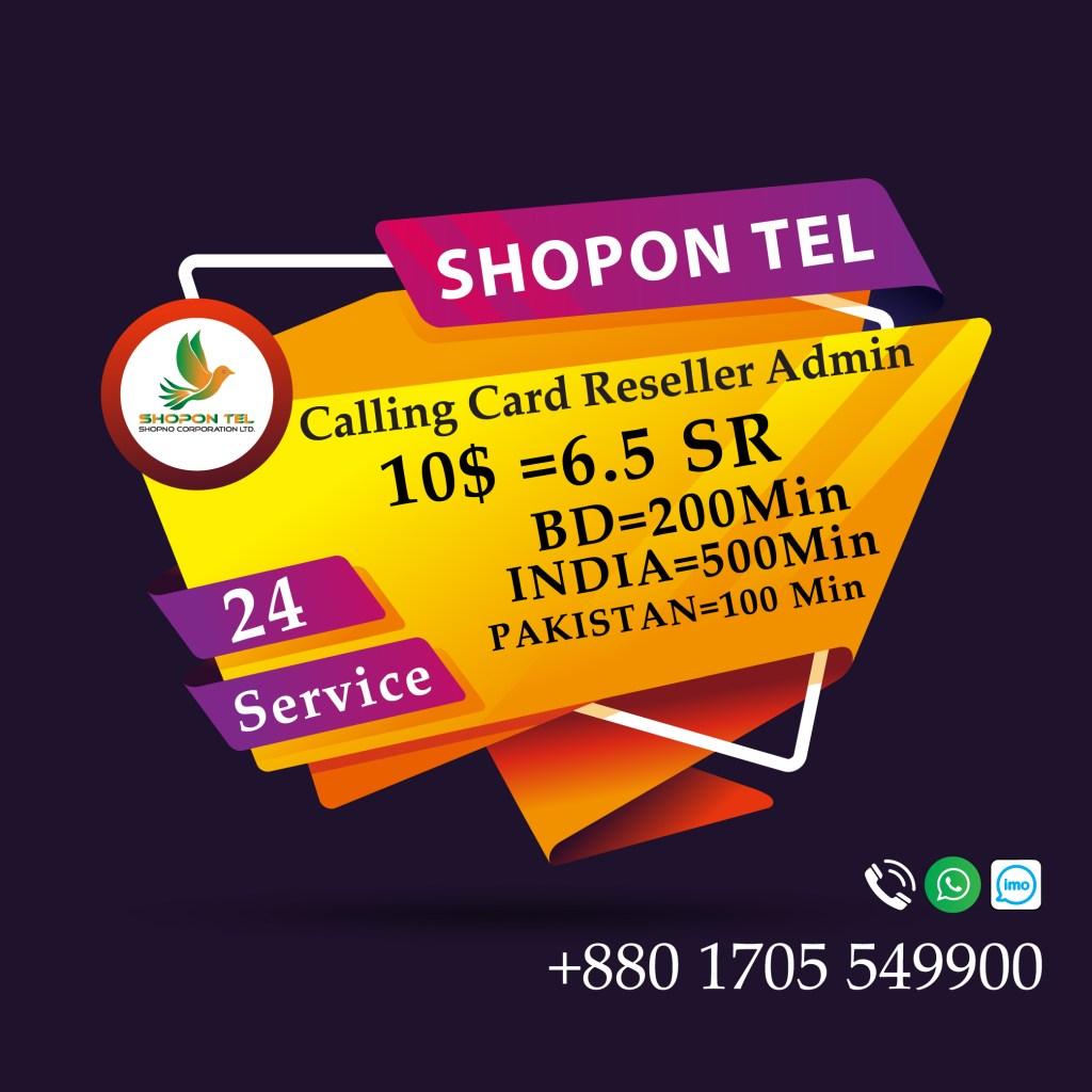 Calling Card In Saudi Arabia | Shopon Tel Admin