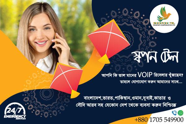 Calling Card Price in Saudi arabia , oman dubai | Shopon Tel