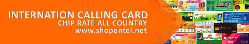 CALLING CARD SERVICE BY SHOPNO CORPIRATION LTD   ইন্টারন্যাশনাল কলিং কার্ড রিসেলার।