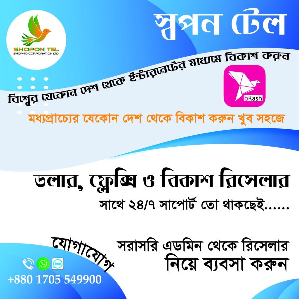 Best VoIP Reseller site in Bangladesh | Top iTel Switch Reseller Company In Bangladesh | 1 Number VoIP Company In Bangladesh|