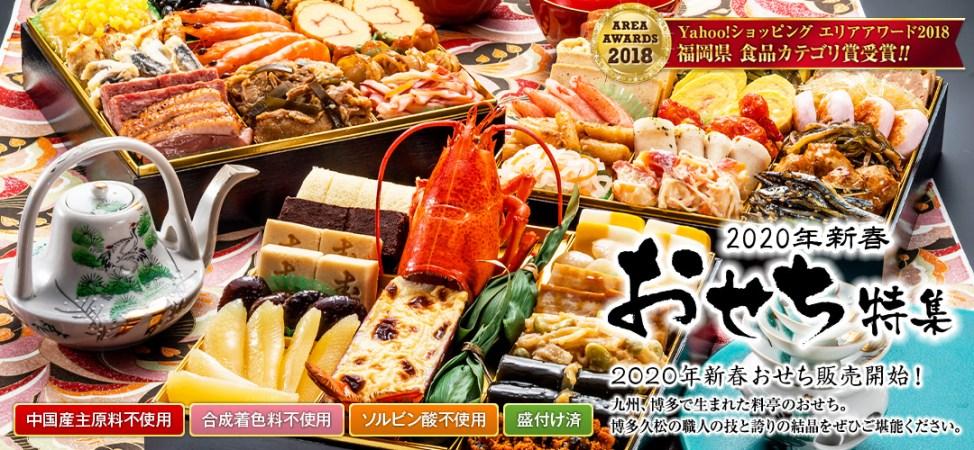 「博多久松のおせち」の画像検索結果