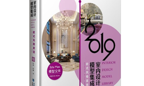 2019 interior design model integration book: European style home design building book
