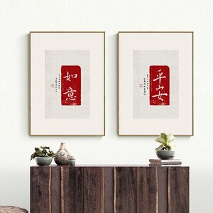 Chinese characters wish wall picture for living room home decor aesthetic Minimalist Art  pictures for home design  Unframed