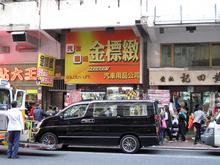 金標緻汽車配件公司 GOLDEN PEUGEOT CAR CO. :香港第一車網